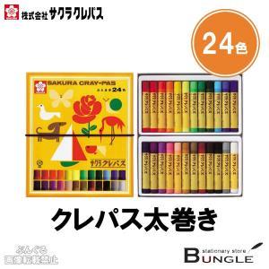 【太巻き24色】サクラクレパス/クレパス太巻24色 ゴムひも付(LP24R)のびのびと自由に描ける|bungle