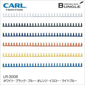 【製本枚数30枚】CARL・カール/A4ルーズリング8mm (LR-3008) A4サイズ30穴(8mm)オリジナルのノートに【8ミリ】 bungle