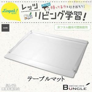 ソニック/リビガク テーブルマット ソフトタイプ(LV-6580-T)透明 フチ付きのマットで消しゴムのカスが散らばらない!丸めてしまえるコンパクト収納!SONiC|bungle