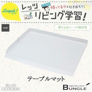ソニック/リビガク テーブルマット 透明(LV-6940-T)フチ付きのマットで消しゴムのカスが散らばらない!SONiC|bungle