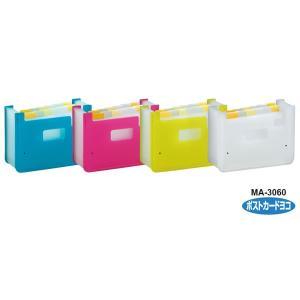 【全4色】セキセイ/セマック semac ドキュメントスタンド ポストカード ヨコ (MA-3060) ハガキ、写真、領収書、DM、CD等の分類・整理に最適。 sedia|bungle