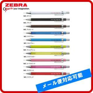 【全10色】ゼブラ/シャープペンシル・カラーフライト0.5 (MA53)楽しく選べるヨーロピアンカラー軸!ZEBRA|bungle