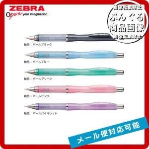 【全5色】ゼブラ/エアーフィットライト 0.5 (MA61) シャープペンシル オシャレでカワイイパール色/ZEBRA|bungle