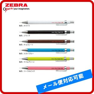 【全6色】ゼブラ/シャープペンシル・カラーフライト0.3 (MAS53)楽しく選べるヨーロピアンカラー軸!ZEBRA|bungle