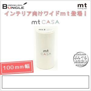 【単色1巻・100mm幅×10m】マスキングテープ[mt CASA]マットホワイト MTCA1086...