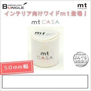 【単色1巻・50mm幅×10m】マスキングテープ[mt CASA]マットホワイト MTCA5086 ...
