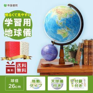 【送料無料】帝国書院 N26-5WII(行政)天球儀付 直径26cm地球儀/星座図を示した天球儀付き(N26-5W2)【知育玩具】【入学祝い】【クリスマス】|bungle