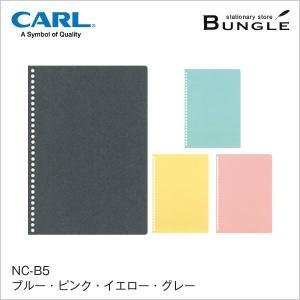 【B5サイズ・26穴】CARL・カール/ノート用製本カバーB5 (NC-B5) 【ブルー/ピンク/イエロー/グレー】 bungle