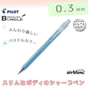 【芯径0.3mm】パイロット/シャープペンシル<エアブラン>P-HA-20R3-SL(軸色:ソフトブルー)ふんわりやわらかなパステルカラーのシャープ|bungle