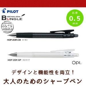 【芯径0.5mm】パイロット/シャープペンシル<Opt.(オプト)>P-HOP-20R デザインと機能性を兼ね備えた大人のアイテム|bungle
