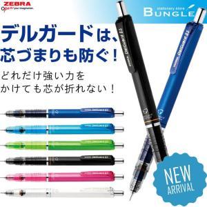 【芯径0.5mm】ゼブラ/芯折れ防ぐシャープペン デルガード(P-MA85)どれだけ強い力をかけても芯が折れないシャープペン!ZEBRA【話題の筆記具】|bungle