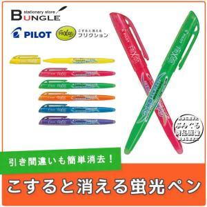 【全6色】パイロット/蛍光ペン<フリクションライト>P-SFL-10SL こすると消える!何度でも書き直せる蛍光マーカー|bungle