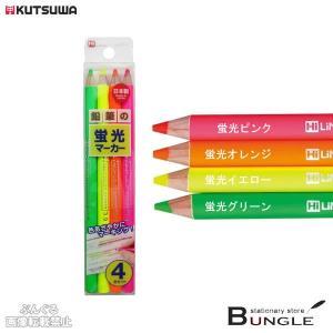 【4色セット】クツワ/鉛筆の蛍光マーカー(PA001)なめらかな書き心地 色あざやかな蛍光色 HiLiNE|bungle