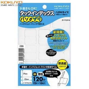 【中・120片(12片×10シート)】KOKUYO/タックインデックス<パソプリ> タ-PC21W 無地 手書きOK インクジェットプリンタ使用可 コクヨ