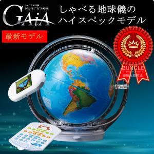 【即納!X'mas包装無料】しゃべる地球儀 パーフェクトグローブ GAiA・ガイア(PG-GA15)映像が流れるスクリーン付のおしゃべりする地球儀 ドウシシャ