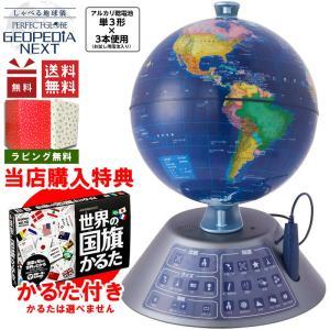 送料無料!しゃべる地球儀 パーフェクトグローブジオペディア(PG-GP17)お試用電池付き!ドウシシャ|bungle