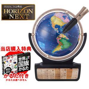 購入特典「世界の国旗かるた」&ポイント15倍!しゃべる地球儀 パーフェクトグローブ ホライズン(PG-HR14)お試用電池付き!日本語、英語に対応/ドウシシャ