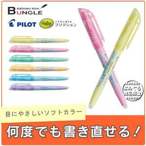 【全6色】パイロット/蛍光ペン<フリクションライト ソフトカラー>PSFL10SL こすると消える!何度でも書き直せる蛍光マーカー|bungle