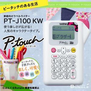 brother・ブラザー ピータッチPT-J100キャラクターモデル キティホワイト(テープ幅:12mmまで) 本体 PT-J100KW 【PTJ100KW】PT-190後継機種|bungle