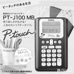 brother・ブラザー ピータッチPT-J100キャラクターモデル ミッキーブラック (テープ幅:12mmまで)本体  PT-J100MB 【PTJ100MB】PT-190後継機種|bungle
