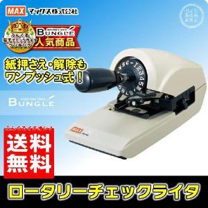 【送料無料&即納在庫有】マックス/ロータリーチェックライター「RC-150S」ダイヤル式 RC150S MAX|bungle