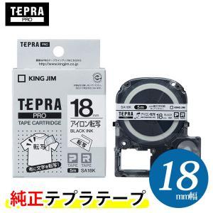 キングジム テプラテープ  アイロン転写テープ SA18K 18mm幅 アイロン転写/黒文字 bungle