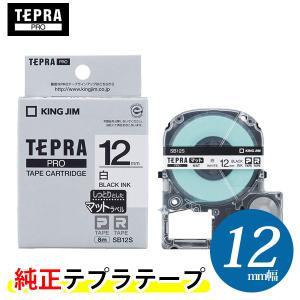 キングジム「テプラ」PRO用 テプラテープ「SB12S」マットラベル 白ラベル 黒文字 12mm幅 8m巻き bungle