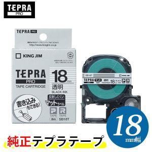 キングジム「テプラ」PRO用 テプラテープ「SB...の商品画像