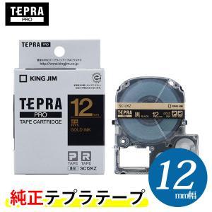 キングジム「テプラ」PRO用 テプラテープ「SC12KZ」パステル黒ラベル 金文字 幅12mm 長さ8m bungle