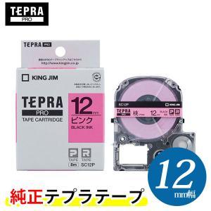 キングジム「テプラ」PRO用 テプラテープ「SC12P」パステルピンクラベル 黒文字 幅12mm 長さ8m bungle