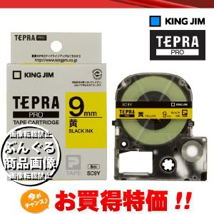 キングジム「テプラ」PRO用 テプラテープ「SC9Y」パステル黄ラベル 黒文字 9mm 幅 8m カラーラベル bungle