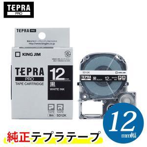 キングジム「テプラ」PRO用 テプラテープ「SD12K」ビビッド 黒ラベル 白文字 幅12mm 長さ8m カラーラベル|bungle
