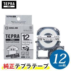 キングジム「テプラ」PRO用 テプラテープ/SF12K アイロンラベル 白 黒文字 12mm幅 5m巻き KING JIM TEPRA bungle