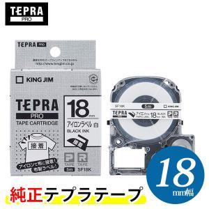 キングジム「テプラ」PRO用 テプラテープ/SF18K アイロンラベル 白 黒文字 18mm幅 5m巻き KING JIM TEPRA bungle