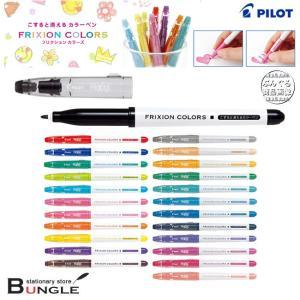 【全24色・中字タイプ】パイロット/サインペン<フリクションカラーズ>SFC-10M 書き直し自在!ノートや手紙を彩るカラーペン♪|bungle