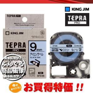 キングジム テプラPROテープカートリッジ(SFS9B)アイロンラベル 青(9mm幅) KING JIM TEPRA|bungle