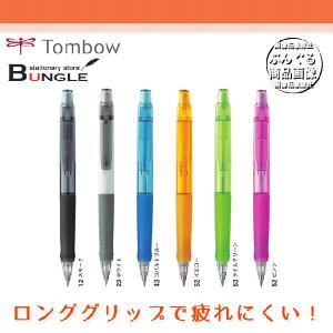 【芯径0.5mm】トンボ鉛筆/シャープペンシル<ビズノ>(bizno)SH-GB ロンググリップで持ちやすく疲れにくい!|bungle