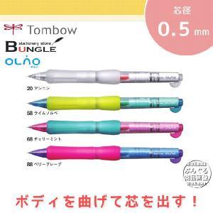 【芯径0.5mm】トンボ鉛筆/シャープペンシル<オルノ>(OLNO)ブライトクリアカラー SH-OL 新感覚のボディノック式シャープ!|bungle