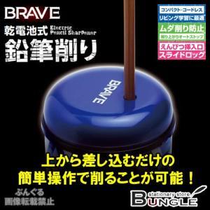ソニック/ブレイブ フリーキー 乾電池式電動鉛筆削り(SK-1658-B)ブルー 単3アルカリ乾電池4本使用 上から差し込むだけの簡単操作! ※電池別売り/SONiC|bungle