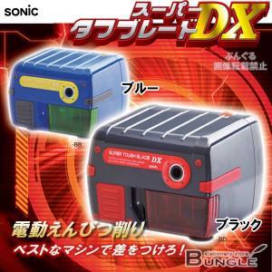 【全2色】ソニック/電動えんぴつ削り スーパータフブレードDX(SK-511-B)コンセント式 ムダ削りストップ機能・オーバーヒート機能付き/SONiC|bungle