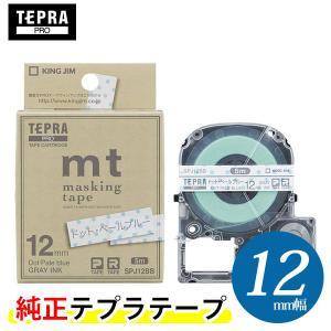キングジム「テプラ」PROテープカートリッジ マスキングテープ「mt」ラベル SPJ12BB(ドット・ペールブルー)グレー文字色 テープ幅:12mm 巻長さ:5m|bungle