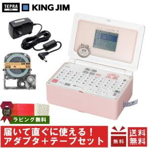 【便利なACアダプタセット】キングジム/ラベルライターガーリー「テプラ」PRO SR-GL1 シェルピンク テープ幅:4〜18mm テプラプロ【本体】【1年保証付】|bungle