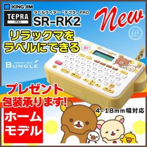 【送料無料】キングジム/ラベルライター「テプラ」PRO リラックマ「テプラ」 SR-RK2 【本体】 (テープ幅:4〜18mm対応)SR-RK1後継機種【新生活・新学期】|bungle