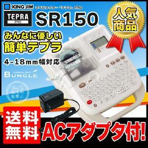 送料無料!在庫有!キングジム/ラベルライター「テプラ」PRO SR150 (オフィス・家庭向けモデル)テープ幅:4〜18mm【本体】※SR130後継機種|bungle