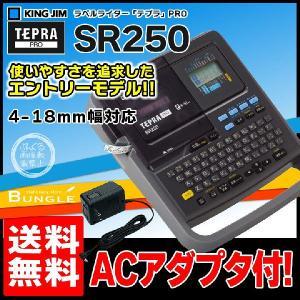【送料無料・即納在庫有り】キングジム/ラベルライター「テプラ」PRO SR250 ブラック (オフィスエントリーモデルテープ幅:4〜18mm【本体】※SR220後継機種 bungle