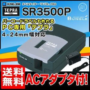 【送料無料&即納在庫有り】キングジム/PCラベルプリンター「テプラ」PRO SR3500P ブラック デスク常駐コンパクトサイズ、ラベルライター【本体】 bungle