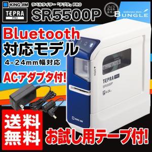 【送料無料】キングジム/PCラベルプリンター「テプラ」PRO SR5500P ブルー Bluetooth対応モデル(24mm幅対応)【本体】 bungle