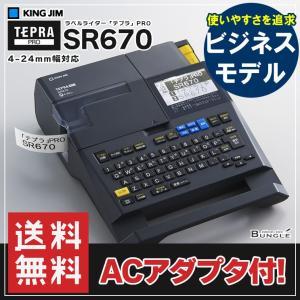 送料無料&在庫有り!キングジム/ラベルライター「テプラ」PRO SR670(4〜24mm幅対応)※SR550後継機種【本体】|bungle