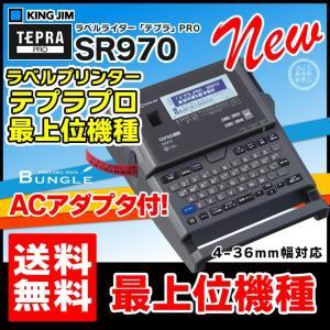 【送料無料】キングジム/ラベルライター「テプラ」PRO SR970 ソリッドグレー 36mm幅テープ対応 テプラ最上位機種 SR930、SR950後継機【本体】|bungle