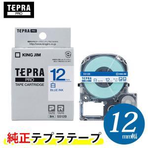 キングジム「テプラ」PRO用 テプラテープ「SS12B」白ラベル 青文字 幅12mm 長さ8m bungle